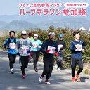 【ふるさと納税】ひとよし温泉春風マラソンのハーフマラソン参加権 1名分 2020年2月16日開催分 熊本県人吉市 チケット 送料無料