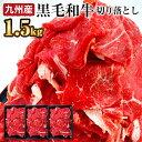 【ふるさと納税】九州産 黒毛和牛 切り落とし 合計1.5kg 500g×3パック 経産牛 小分け スライス 牛肉 和牛 お肉 国産 冷凍 送料無料