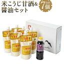 【ふるさと納税】米こうじ甘酒450g×6パック&醤油300m...