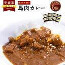 【ふるさと納税】熊本名物!! 馬肉カレー 230g×6個 合...
