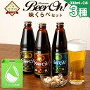 【ふるさと納税】Beer Oh! 味くらべセット 3種 (風・花・星) 330ml 3本セット 地ビール ヴァイツェン WEIZEN スタウト STOUT ブラウ..