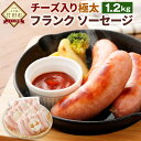 極太×あふれる肉汁×とろっとチーズ!なソーセージ。 大分県産豚肉使用、チーズ入りのフランクソーセージです。 フライパンでまる...