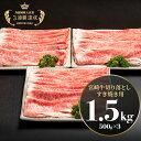 【ふるさと納税】宮崎牛切り落としすき焼き用1.5kg(500g×3)