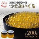 【ふるさと納税】宮崎産 つきみいくら 味付いくら 200g 中瓶100g×2