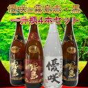 【ふるさと納税】優咲と霧島赤・黒一升瓶4本セット - 赤霧島...