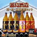 【ふるさと納税】霧島酒造900ml 25度「茜・赤・黒」3色...