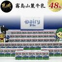 【ふるさと納税】霧島山麓牛乳セット - 常温保存可能なパック...