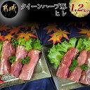 【ふるさと納税】都城産「クイーンハーブ豚」高級希少部位ヒレ1.2kgセット - 豚肉 銘柄豚 ブラン...