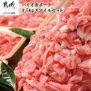 【ふるさと納税】都城産「バイオ茶ポーク」4.5kgスマイルセット - 豚肉 切り落し肉(250g×1...