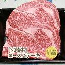 【ふるさと納税】 「宮崎牛」ロースステーキ 300g