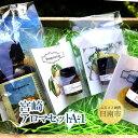 【ふるさと納税】 宮崎のアロマセットA-1 宮崎で採れる日向夏 ゆず グレープフルーツのエッセンスオイル