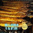 【ふるさと納税】 職人手焼きうなぎ 1匹 宮崎・鹿児島で養殖されたうなぎを職人が丹念に焼き上げました。...