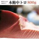 【ふるさと納税】 古澤水産 本マグロ中トロ800g(8人前)