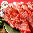 【ふるさと納税】宮崎県産黒毛和牛<都萬牛焼肉セット(計 1k...