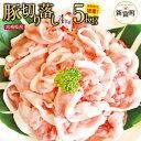 【ふるさと納税】 今だけ1キロ増量! 宮崎県産豚肉 切り落し