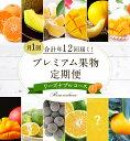 【ふるさと納税】プレミアム果物定期便 リーズナブルコース 合...