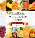 【ふるさと納税】プレミアム果物定期便 スペシャルコース 合計...