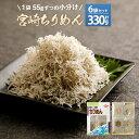 【ふるさと納税】宮崎ちりめん(6袋) (55g×6袋 合計3...