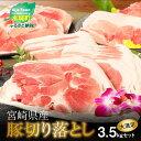 【ふるさと納税】<宮崎県産豚切落し3.5kg(500g×7パック)> K16_0002 送料無料 【...
