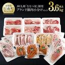 【ふるさと納税】人気の「ななつ星in九州」採用!!毎日満腹食べれます!尾鈴豚セット 10種で3.6kg
