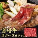 【ふるさと納税】日本一の牛肉!ミヤチク宮崎牛肩ローススライス...