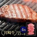 【ふるさと納税】宮崎牛ヒレステーキ4枚(600g)