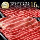ショッピングふるさと納税 年内 【ふるさと納税】 肉 牛肉 和牛 宮崎牛すき焼きセット(1500g) 送料無料