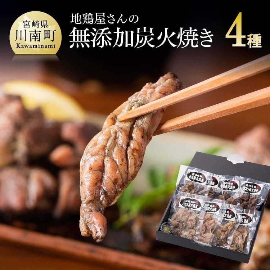 【ふるさと納税】宮崎名物地鶏屋さんの炭火焼セット 人気の一品!