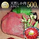 【ふるさと納税】人気の本格ジビエ!極上天然シカのスライス肉...