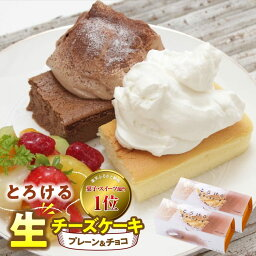 【<strong>ふるさと納税</strong>】人気の新食感!とろける生<strong>チーズ</strong>ケーキ(プレーン&チョコ)