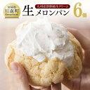【ふるさと納税】「押川春月堂」人気の生メロンパン6個セット...