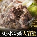 【ふるさと納税】「美容&健康」に人気!大容量スッポン鍋セット...