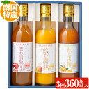 【ふるさと納税】南国特産のフルーツジュース(ビワ、パッション...