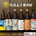 【ふるさと納税】鹿児島県指宿市の酒造全6蔵の芋焼酎飲み比べ!...