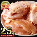 【ふるさと納税】かごしまブランド地鶏!黒さつま鶏あじわいセット(ムネ・モモ・ササミ 合計2.5kg)...