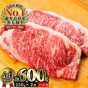 【ふるさと納税】鹿児島産黒毛和牛A4ロースステーキ(250g...