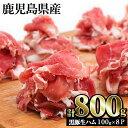【ふるさと納税】黒豚生ハム切落とし100gx8P(計800g...