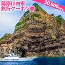 【ふるさと納税】薩摩川内市旅行クーポン券(30,000円相当)