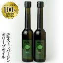 【ふるさと納税】<HIOKI OLIVE FARM>エキスト...