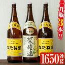 【ふるさと納税】菜種油セット 【伊集院物産】