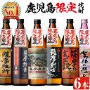 【ふるさと納税】 本格焼酎ふるさと鹿児島限定セット 小正醸造...