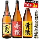 【ふるさと納税】小正醸造自信の1升瓶3本セット【小正醸造】