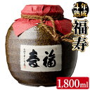 【ふるさと納税】【焼酎】4年間熟成させた芋焼酎薩摩宝山福寿【西酒造】