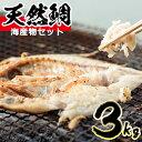 【ふるさと納税】海産物セット 天然鯛!旬の魚の干物セット(総3kg) 獲れたてタイと旬の魚介類♪【吹