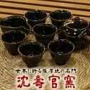 【ふるさと納税】黒薩摩茶器セット 【壽官陶苑】