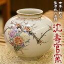 【ふるさと納税】中丸花瓶 【壽官陶苑】