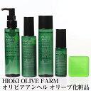 【ふるさと納税】<HIOKI OLIVE FARM>オリビアアンヘル オリーブ化粧品【鹿児島オリーブ】