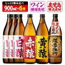 【ふるさと納税】焼酎5合飲み比べセット小正醸造