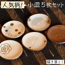 【ふるさと納税】小皿 5枚組 セット バラ ドット 波紋 手...