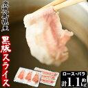【ふるさと納税】鹿児島県産黒豚ロース・バラ肉スライスセット(計・約1.1kg)豚しゃぶしゃぶに!【a...